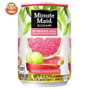 コカコーラ ミニッツメイド 朝の健康果実100% ピンクグレープフルーツブレンド 280g缶×24本...