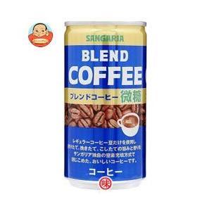 サンガリア ブレンドコーヒー 微糖 185g缶×30本入