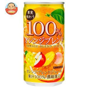サンガリア オレンジジュース100% 190g缶×30本入