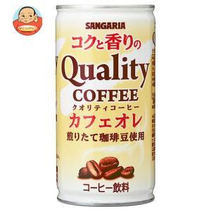 サンガリア クオリティコーヒー カフェオレ 185g缶×30本入