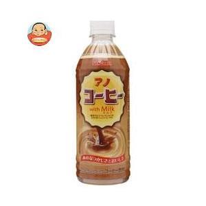 サンガリア アノコーヒー 500mlペットボトル×24本入