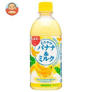 サンガリア まろやかバナナ&ミルク 500mlペットボトル×24本入
