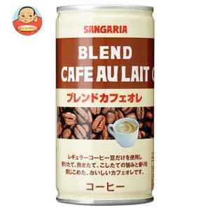 サンガリア ブレンドカフェオレ 185g缶×30本入