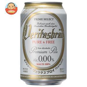 VERITASBRAU PURE&FREE(ヴェリタスブロイ ピュアアンドフリー) 330ml缶×24本入|misono-support