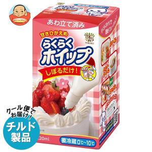 【送料無料】【チルド(冷蔵)商品】トーラク らくらくホイップ 220ml×6個入|misono-support