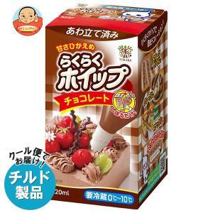 【送料無料】【チルド(冷蔵)商品】トーラク らくらくホイップチョコレート 220ml×6個入|misono-support