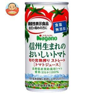 ナガノトマト 信州生まれのおいしいトマト 食塩無添加【機能性表示食品】(20P) 190g缶×20本入|misono-support