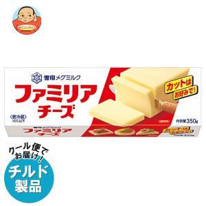 【送料無料】【チルド(冷蔵)商品】雪印メグミルク ファミリア チーズ 350g×12個入