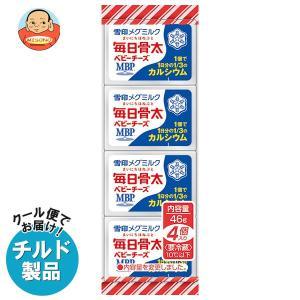 【送料無料】【チルド(冷蔵)商品】雪印メグミルク 毎日骨太 ベビーチーズ 48g(4個)×15個入