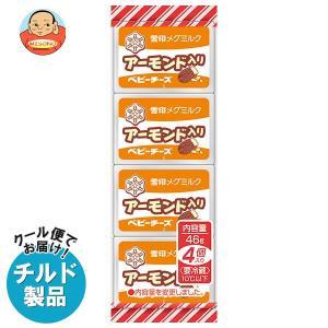 【送料無料】【チルド(冷蔵)商品】雪印メグミルク アーモンド入りベビーチーズ 48g(4個)×15個...