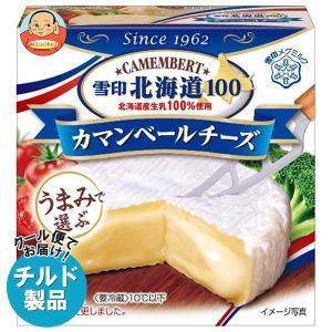 【送料無料】【チルド(冷蔵)商品】雪印メグミルク 雪印北海道100 カマンベールチーズ 100g×1...