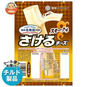 【送料無料】【チルド(冷蔵)商品】雪印メグミルク 雪印北海道100 さけるチーズ スモーク味 50g(2本入り)×12個入