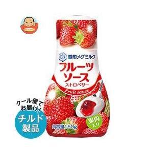 【送料無料】【チルド(冷蔵)商品】雪印メグミルク フルーツソース ストロベリー 150g×12本入|misono-support