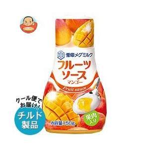 【送料無料】【チルド(冷蔵)商品】雪印メグミルク フルーツソース マンゴー 150g×12本入|misono-support