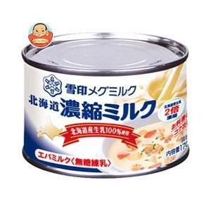 雪印メグミルク 北海道濃縮ミルク 170g缶×12個入