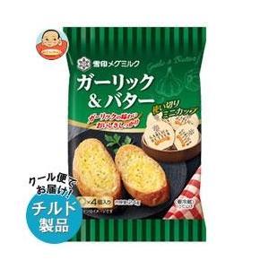【送料無料】【チルド(冷蔵)商品】雪印メグミルク ガーリック&バター(ミニカップ) 24g(4個入り)×12袋入|misono-support