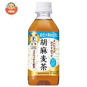 サントリー 胡麻麦茶【特定保健用食品 特保】 350mlペットボトル×24本入|misono-support