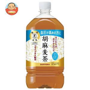 サントリー 胡麻麦茶【特定保健用食品 特保】 1.05Lペットボトル×12本入|misono-support