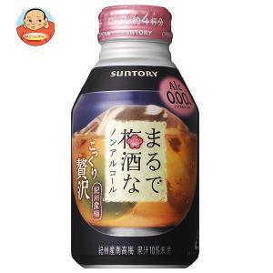 サントリー まるで梅酒なノンアルコール 280mlボトル缶×24本入|misono-support