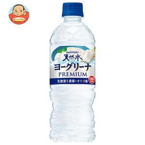 サントリー ヨーグリーナ&南アルプスの天然水 540mlペットボトル×24本入