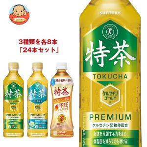 サントリー 特茶シリーズ 詰め合わせセット【特定保健用食品 特保】 500mlペットボトル×24(3...