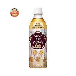 花王 ヘルシア 五穀めぐみ茶【特定保健用食品 特保】 500mlペットボトル×24本入