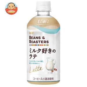UCC BEANS&ROASTERS(ビーンズロースターズ) ミルク好きのラテ 450mlペットボト...
