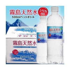 霧島天然水 500mlペットボトル×24本入...
