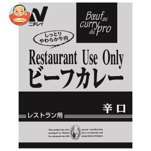 ニチレイ Restaurant Use Only (レストラン ユース オンリー) ビーフカレー 辛口 200g×30袋入|misono-support