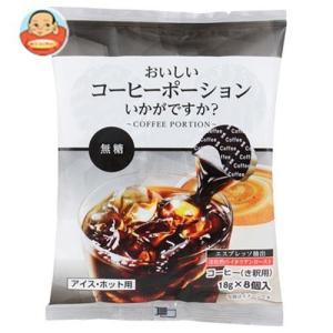 やまと蜂蜜 おいしいコーヒーポーションいかがですか? 無糖 18g×8個×10袋入|misono-support
