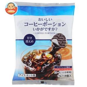 やまと蜂蜜 おいしいコーヒーポーションいかがですか? 甘さ控えめ 19g×8個×10袋入|misono-support