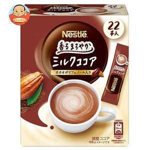 ネスレ日本 ネスレ 香るまろやか ミルクココア (7.7g×22P)×12箱入|misono-support