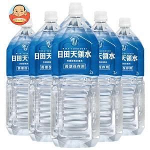 日田天領水 ミネラルウォーター 長期保存用 2Lペットボトル...