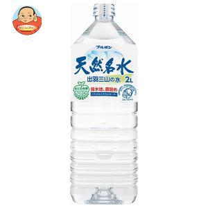 ブルボン 天然名水 出羽三山の水 2Lペットボトル×6本入|misono-support