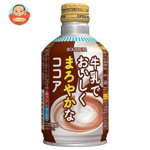 ブルボン 牛乳でおいしくつめたいココア 280gボトル缶×24本入|misono-support