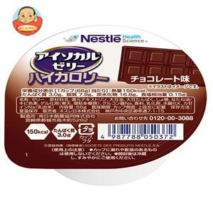 ネスレヘルスサイエンス アイソカル ジェリー HC チョコレート味 66g×24個入|misono-support