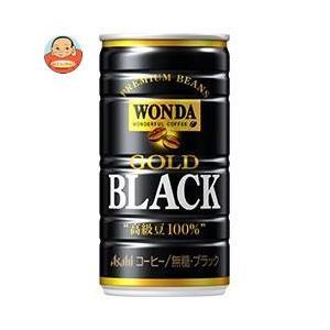 アサヒ飲料 WONDA(ワンダ) ゴールドブラック 185g缶×30本入