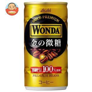 アサヒ WONDA(ワンダ) 金の微糖 185g缶×30本入