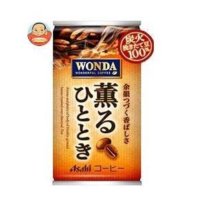 アサヒ飲料 WONDA(ワンダ) 炭火の季節 185g缶×30本入
