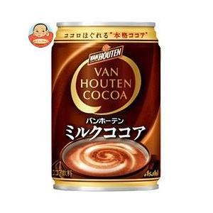 アサヒ飲料 バンホーテン ミルクココア 275g缶×24本入|misono-support