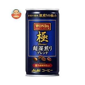 アサヒ飲料 WONDA(ワンダ) 極 超深煎りブレンド 185g缶×30本入