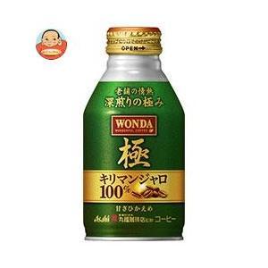 アサヒ飲料 WONDA(ワンダ) 極 キリマンジャロ100% 260gボトル缶×24本入