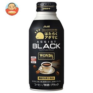 アサヒ飲料 「WONDA(ワンダ) はたらくアタマに/アシスト」ブラック【機能性表示食品】 400gボトル缶×24本入|misono-support