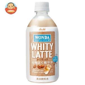 アサヒ飲料 WONDA(ワンダ) ホワイティラテ 480mlペットボトル×24本入