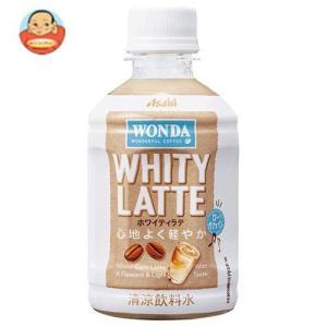 アサヒ飲料 WONDA(ワンダ) ホワイティラテ 280mlペットボトル×24本入