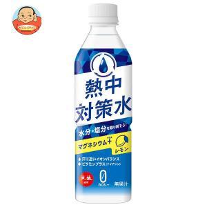 赤穂化成 熱中対策水 レモン味 500mlペットボトル×24本入|misono-support