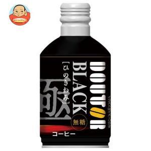 ドトールコーヒー ドトール ブラックコーヒー 260gボトル缶×24本入 misono-support