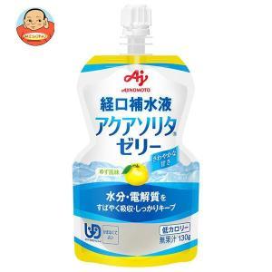 味の素 アクアソリタゼリー ゆず風味 130gパウチ×30本入|misono-support