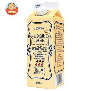 ホーマー 紅茶専門店用 ロイヤルミルクティー ベース(無糖) 500ml紙パック×12本入 misono-support