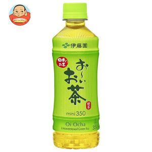伊藤園 お〜いお茶 緑茶 350mlペットボトル×24本入